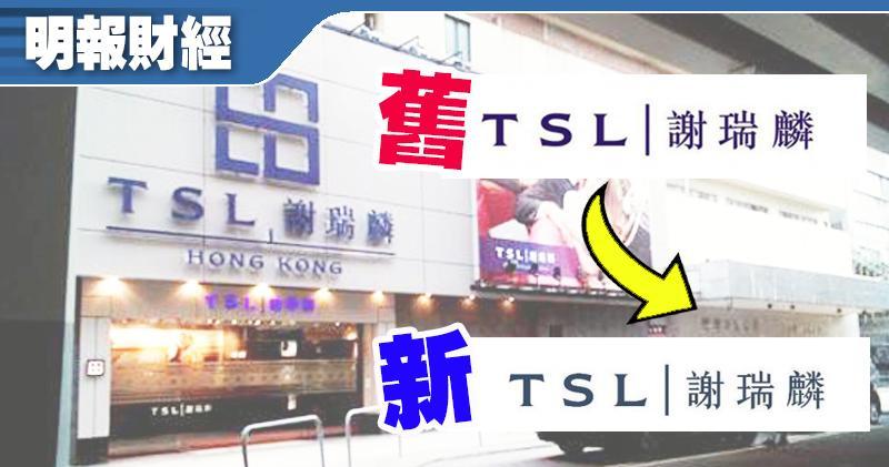 謝瑞麟珠寶更改公司標誌 新logo變藍