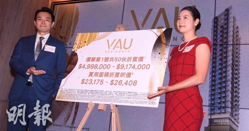 萬科香港何文田住宅發展項目「VAU Residence」 新聞發布會。左為周銘鿋。劉焌陶攝