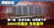 「紅衣女郎」凶宅樓下戶租8800元 第一城今年最低