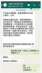 討論區上有網民上載截圖,顯示6月初有人推介龍皇集團股份(8556為龍皇的臨時買賣股份代號),並稱「該股近期正在做緊市值管理,宜家我哋進行提前入貨潛伏」。(網上圖片)