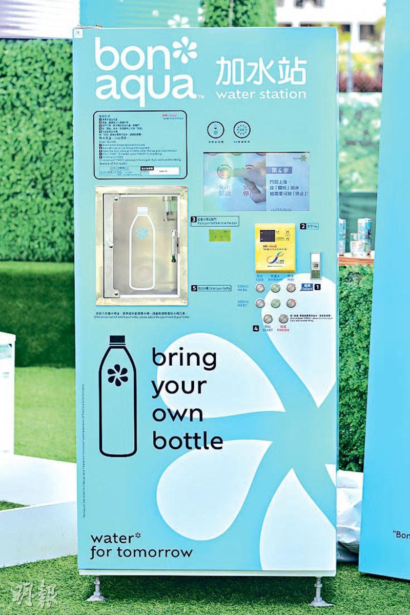 Bonaqua由2018年起推出加水站,鼓勵港人實踐環保生活,惟華威添未有透露未來增設步伐。(鍾林枝攝)