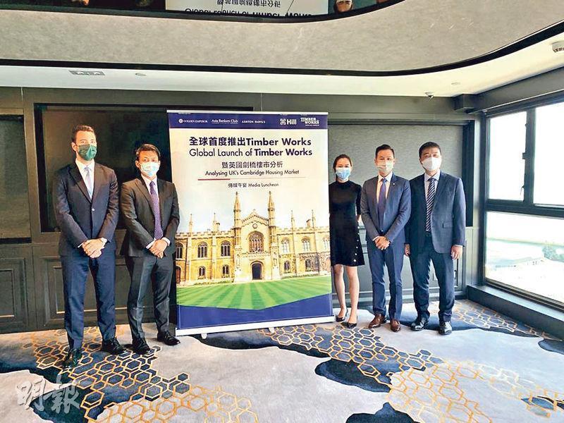 英國劍橋樓花新盤Timber Works首度於海外推出,Asia Bankers Club創辦人及首席執行官賴遠方(右一)表示,首先於本港推廣,是由於愈來愈多港人以BNO Visa移居到英國。(黃清瑤攝)