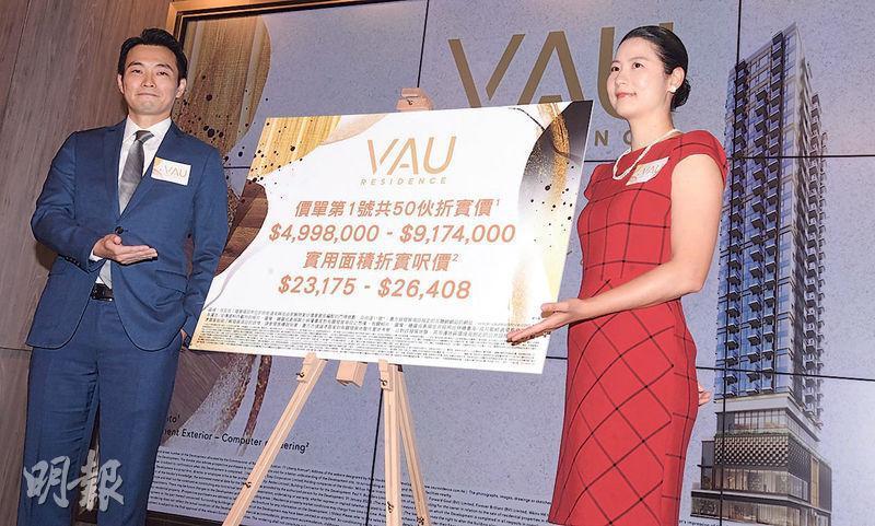 VAU Residence首張價單定價貼近同區二手價,折實均呎24,519元,萬科香港執行董事周銘禧(左)形容為「何文田起動價」,並指將視乎市場反應,加推時存加價空間。(劉焌陶攝)