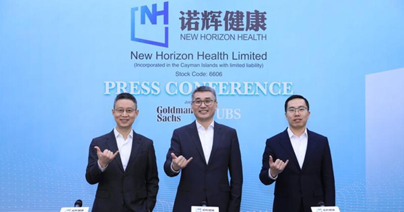 半新股諾輝健康 擬斥2.3億元組基金