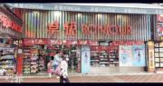 卓越1.15億元出售荃灣自用地鋪