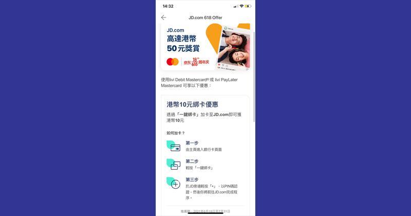 Livi Bank推Mastercard Token Connect 可綁定扣賬卡