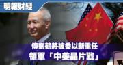 劉鶴據報將被委以新重任 領導中美晶片競爭