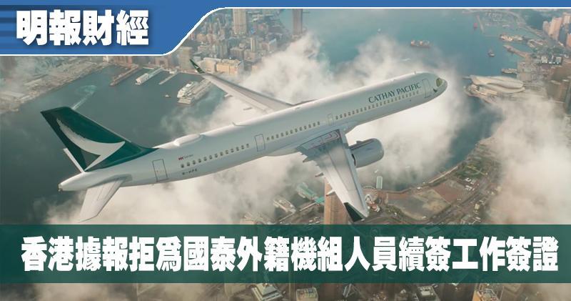 南華早報:香港拒絕為國泰外籍機組人員續簽工作簽證