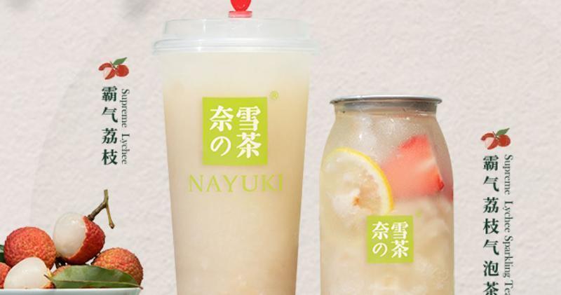 奈雪的茶孖展兩日近千億 超購187倍