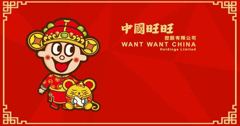 中國旺旺全年多賺14% 末期息1.46美仙