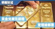 【有片:埋身擊】黃金兌美元回穩 宜短線部署