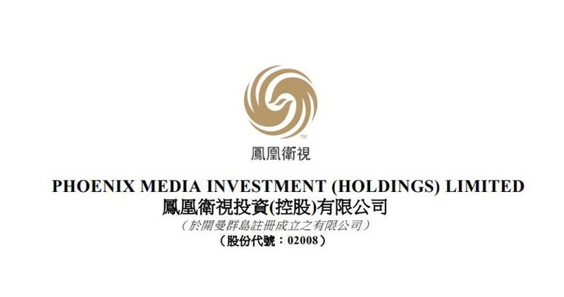 劉長樂辭任鳳凰衛視主席及執董