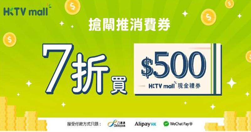 HKTVmall增三大電子支付方式迎消費券 推七折購現金券優惠