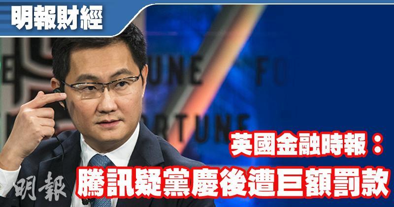 英國金融時報:騰訊疑黨慶後遭巨額罰款