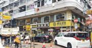鄧成波家族7350萬元沽油麻地連約巨舖