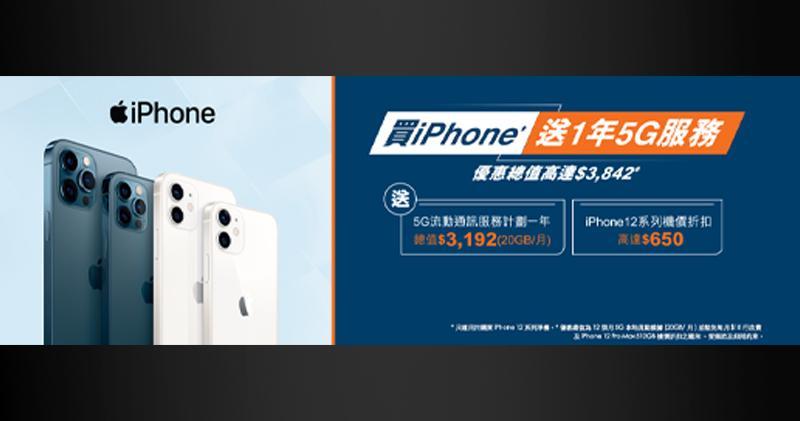 香港寬頻推買iPhone 12送一年5G月費計劃優惠  最高價值達3842元