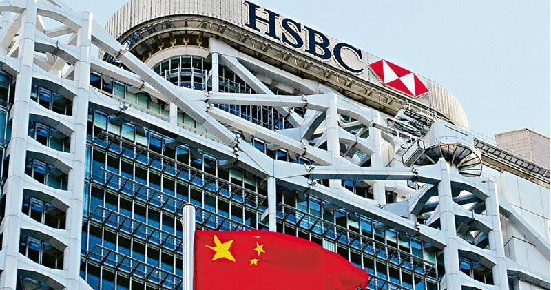路透:中國寶武等大型國企將匯控列入貸方黑名單