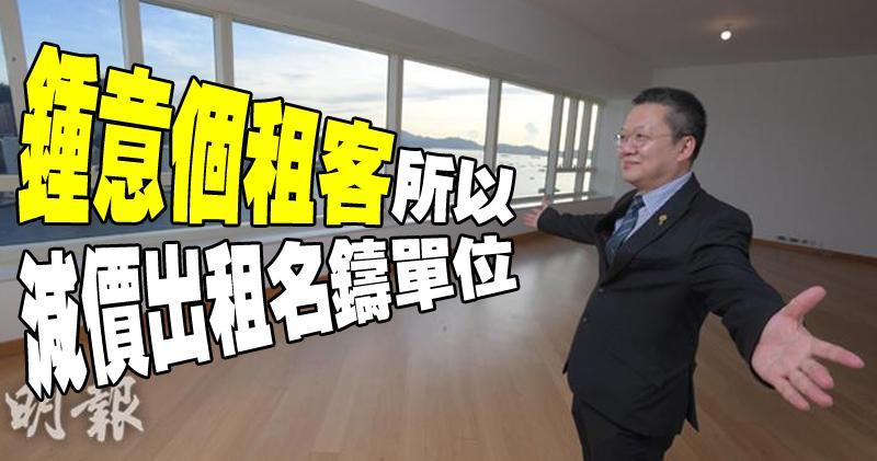 汪敦敬:「鍾意個租客所以減價出租名鑄單位」