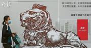 匯豐負責中國債券團隊 4人相繼離職