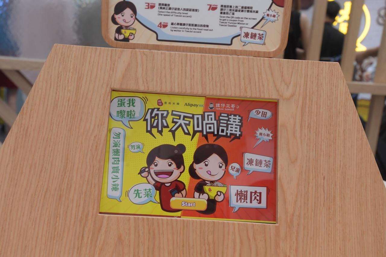 劉焌陶攝。AlipayHK x Sino消費體驗館@奧海城開幕禮及傳媒導覽