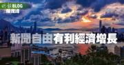 【陳茂峰專欄】新聞自由有利經濟增長