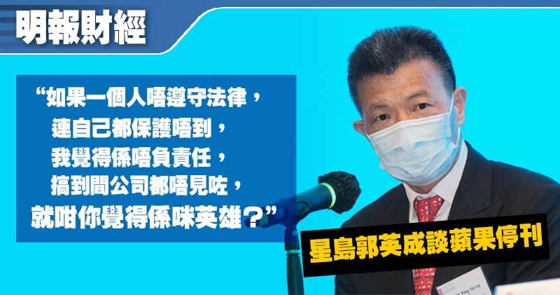 蘋果停刊︱郭英成:香港「紅線」就係法律 星島發展必以法律為依歸