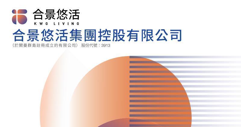合景悠活近5億購上海物管公司 管理層︰擁逾10億現金無意作股本融資