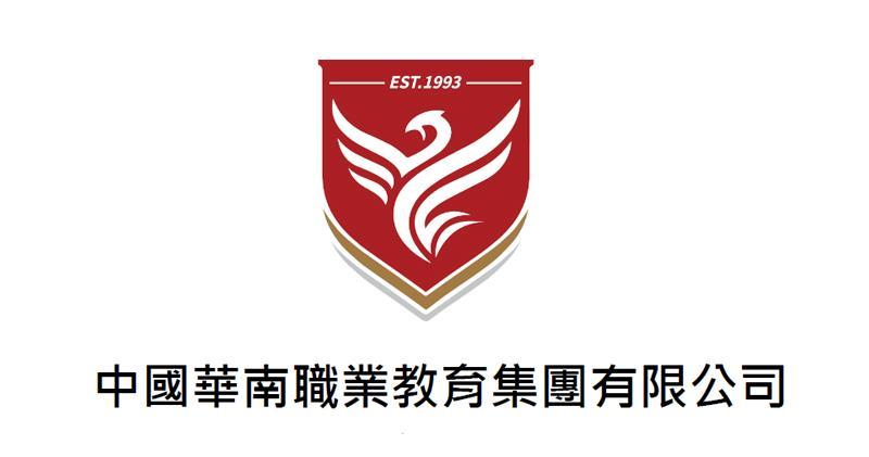 華南職業教育聯交所主板上市 入場費每手4061元