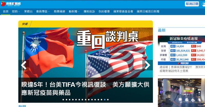 台灣愛爾麗確認競購台灣蘋果新聞網 另傳有綠營金主洽購