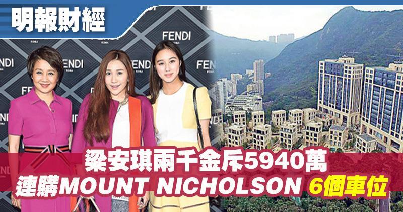 梁安琪兩千金斥5940萬 連購MOUNT NICHOLSON 6個車位