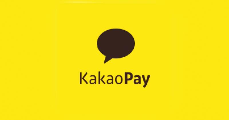 螞蟻集團支持的Kakao Pay擬下月在韓國IPO 料最多集資1.6萬億韓元