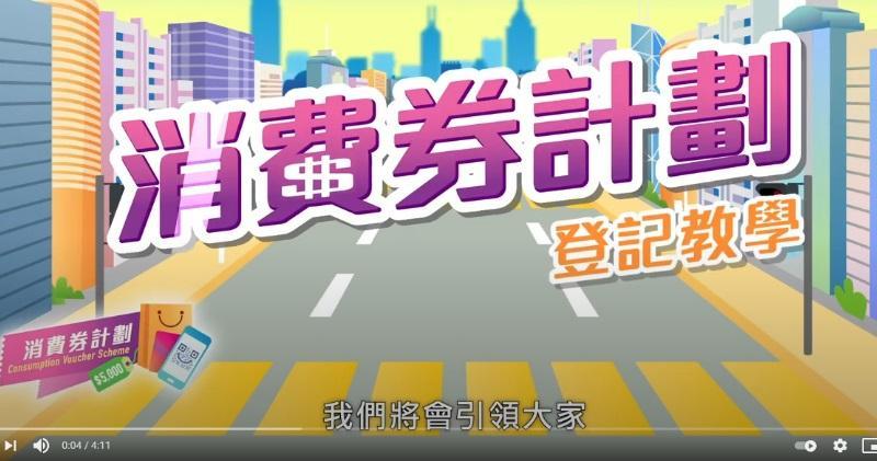 市民7月4日起可登記領取消費券,政府上載短片介紹。