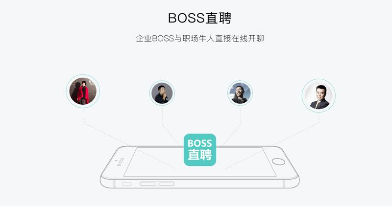 BOSS直聘:積極配合網信辦網絡安全審查工作