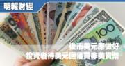 【有片:埋身擊】後市美元應做好 投資者待美元回落買非美貨幣