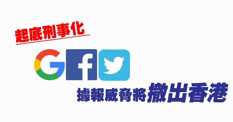 起底刑事化 Google、FB及Twitter據報威脅將撤出香港