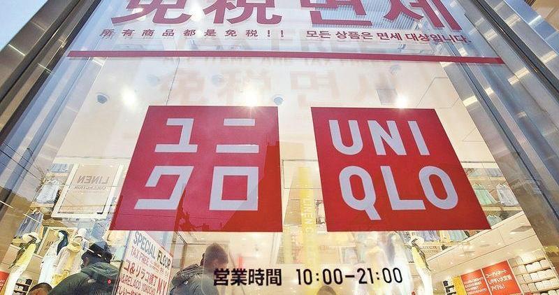 UNIQLO據報將關閉其在日本的首家全球旗艦店