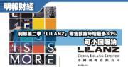 【選股王】利郎第二季「LILANZ」零售額按年增最多30%  可小回吸納