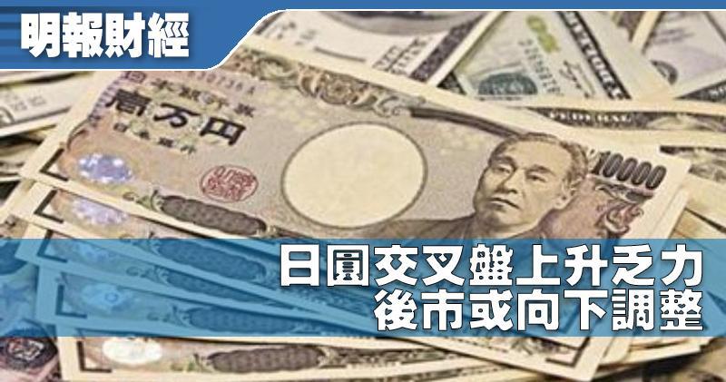 【有片:埋身擊】日圓交叉盤上升乏力 後市或向下調整