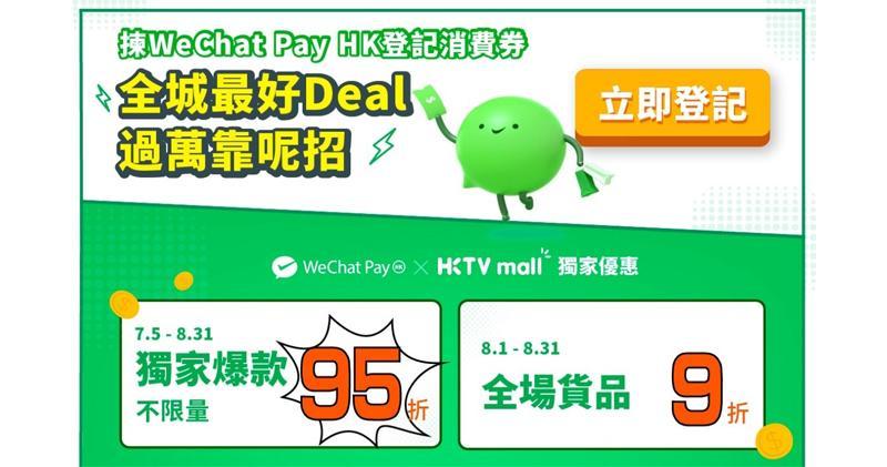WeChat Pay HK伙HKTVmall推9折優惠券