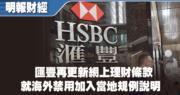 匯豐再更新網上理財條款 就海外禁用加入當地規例說明