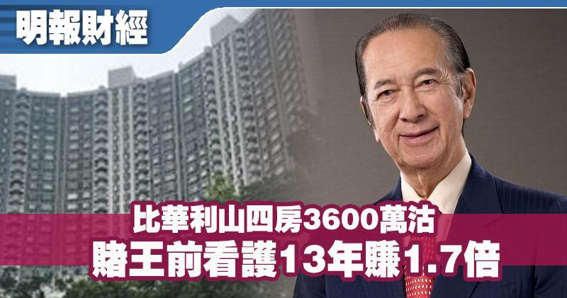 比華利山四房3600萬沽 賭王前看護13年賺1.7倍