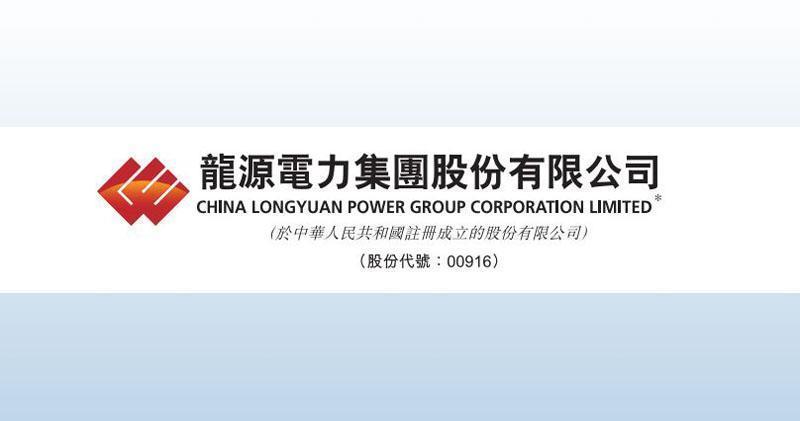 龍源電力:上半年發電量按年升23%
