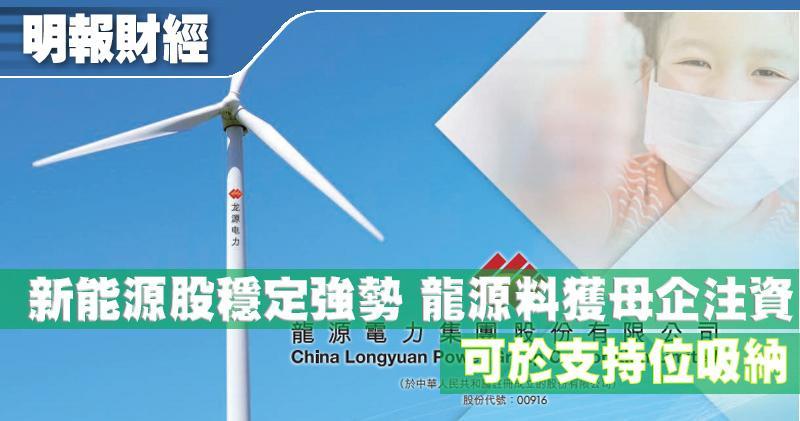 【選股王】新能源股穩定強勢 龍源料獲母企注資 可支持位吸納