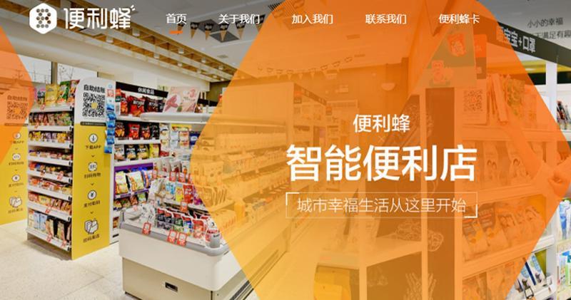 中國便利店創業公司便利蜂據稱已提交美國IPO申請