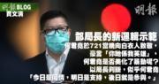 【賈文清專欄】鄧局長的新邏輯示範