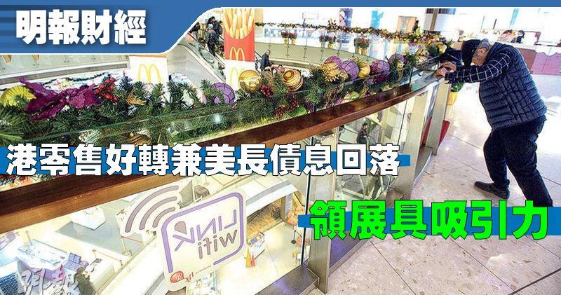 【選股王】港零售好轉兼美長債息回落 領展具吸引力