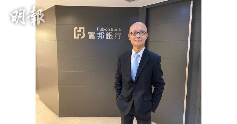 富邦銀行(香港)第一副總裁兼投資策略及研究部主管潘國光