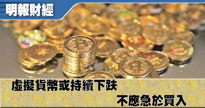 【有片:埋身擊】虛擬貨幣或持續下趺 不應急於買入
