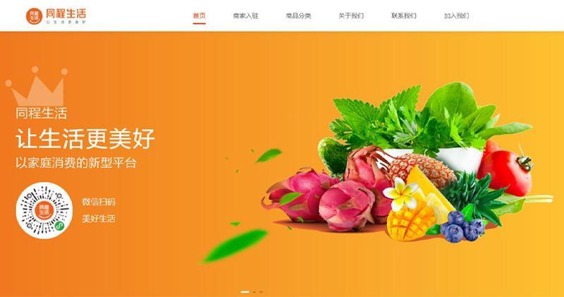 蜜橙生活原名為同程生活,集團宣布因公司幾年來的經營不善,決定申請破產。