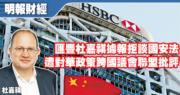 彭博:匯豐杜嘉祺拒談國安法 遭對華政策跨國議會聯盟批評